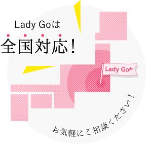 Lady Goは全国対応! お気軽にご相談ください!
